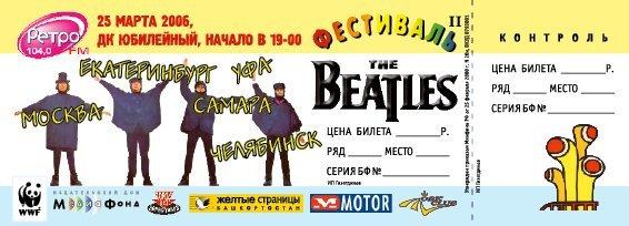 II Фестиваль The Beatles в Уфе - билет