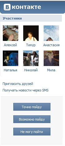 Встреча ВКонтакте