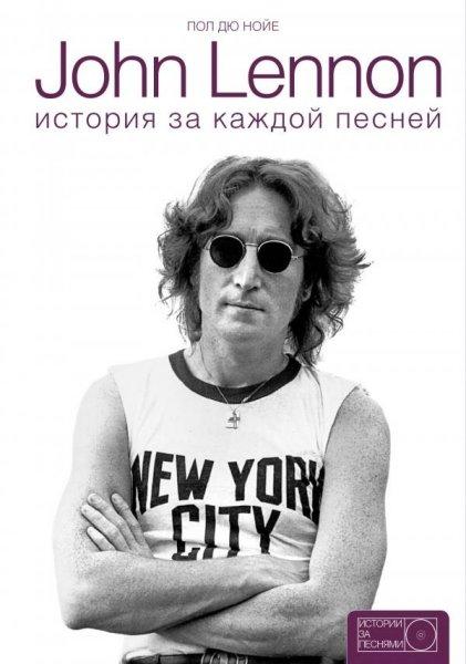 Пол Дю Нойе 'John Lennon: история за песнями'