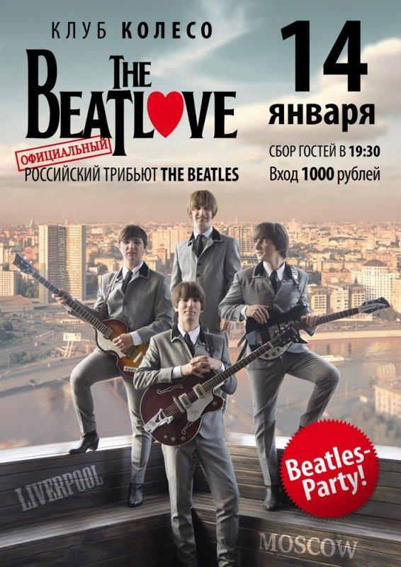 The BeatLove Архангельск