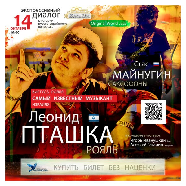 Леонид Пташка и Стас Майнугин - концерт 14 октября