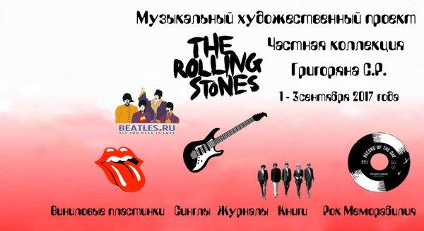 ТЦ 'Тишинка'. Выставка Rolling Stones