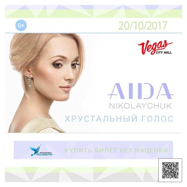Концерт Аиды Николайчук в Vegas City Hall