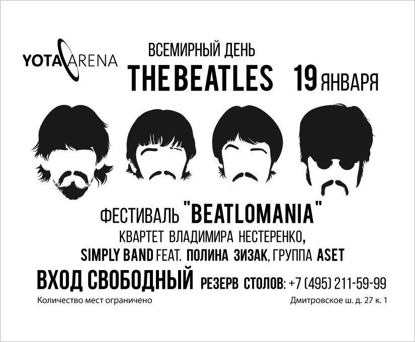 Клуб Yota Arena. Джазовый фестиваль 'Битломания'