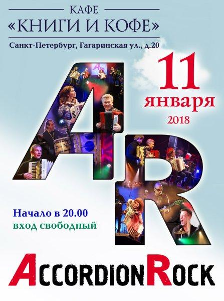 AR 11 jan 2018