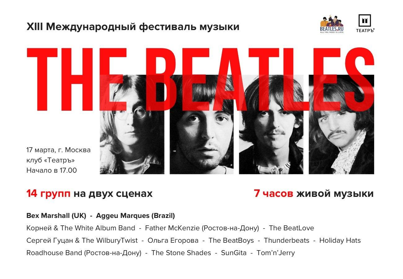 BeatlesFest 2018