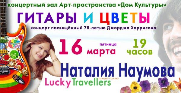 «Гитары и цветы». Концерт Наталии Наумовой
