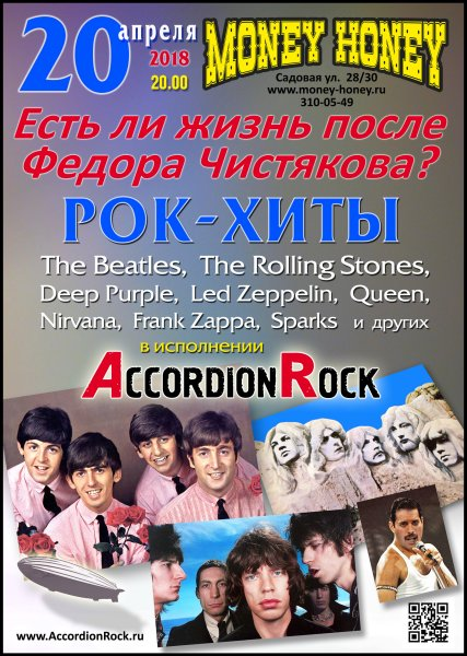 accordionrock