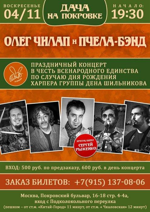 Пчела-Бэнд: праздничный концерт на 'Даче на Покровке'