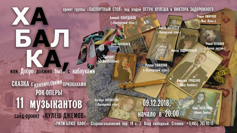 Хабалка - афиша
