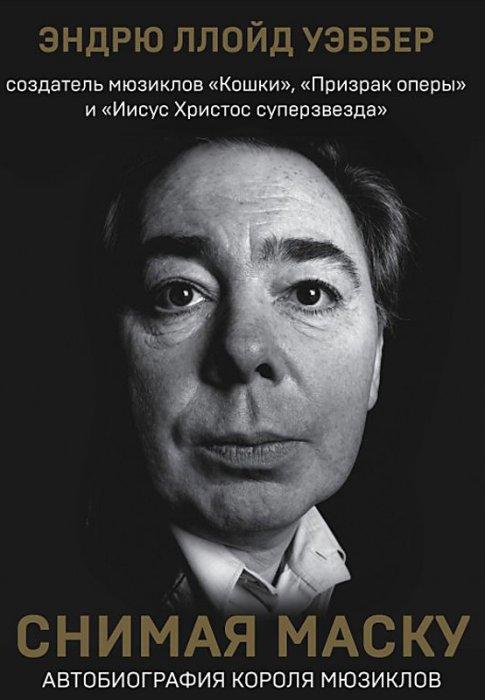 Эндрю Ллойд Уэббер «Снимая маску. Автобиография короля мюзиклов»