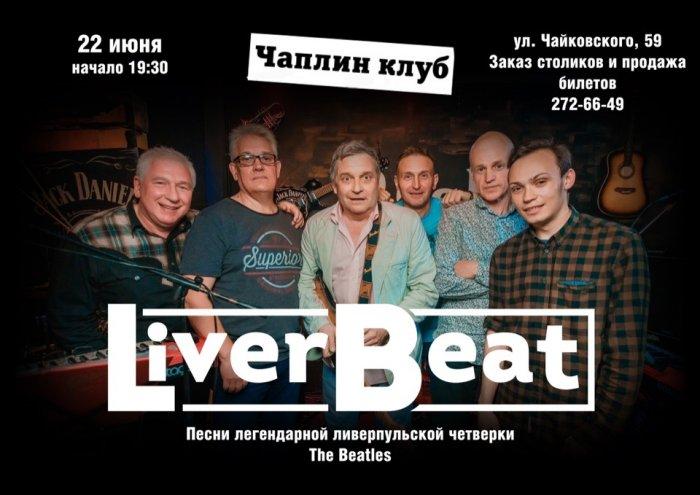 группа LiverBeat