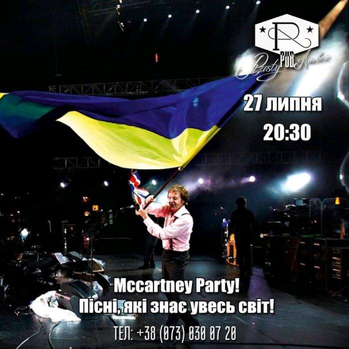 Маккартні у м. Київ