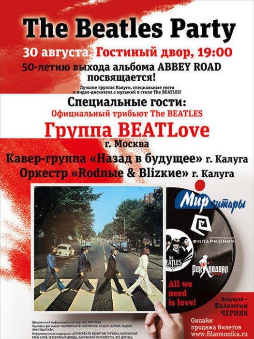 Гостиный двор. The Beatles Party