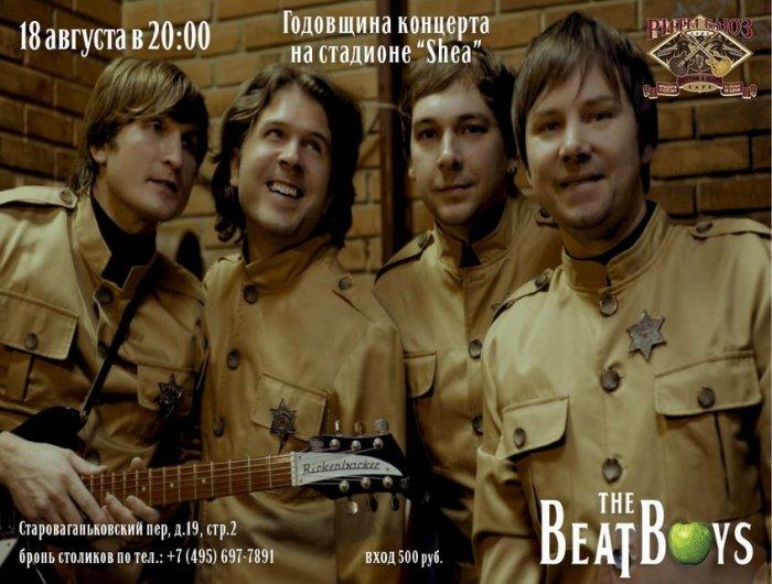 Годовщина концерта The Beatles на стадионе Shea