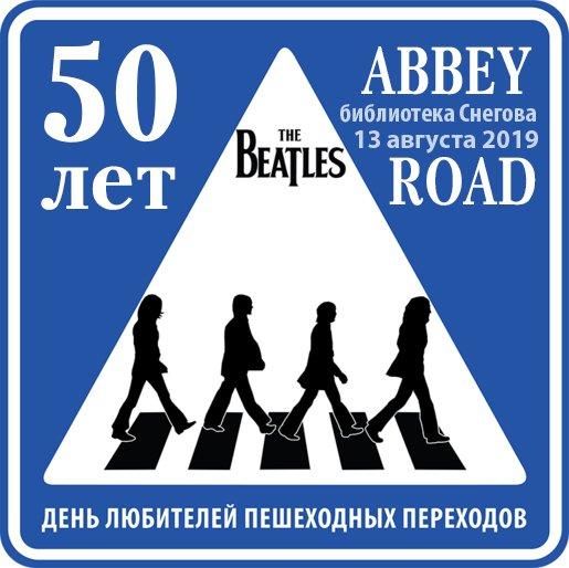 13 августа в библиотеке им. С. Снегова (г. Калининград, ул. 9 апреля, 5) пройдёт «День любителей пешеходных переходов»