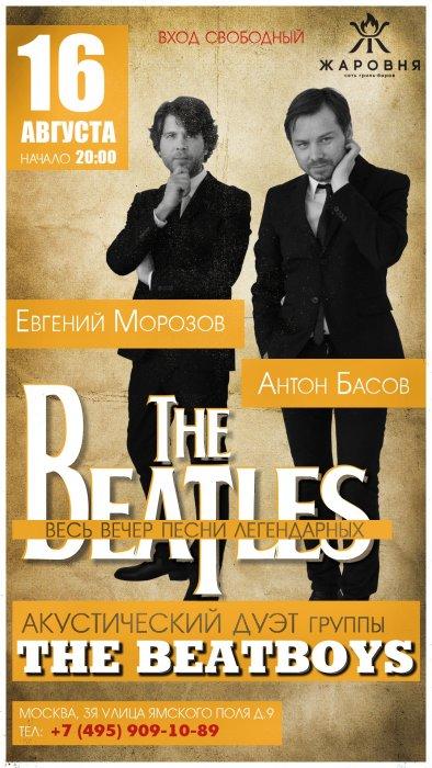 BeatBoys в ресторане Жаровня на Белорусской