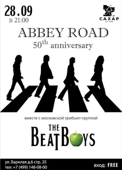 BeatBoys в кафе Сахар
