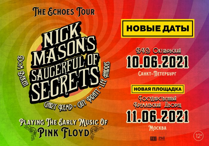 БКЗ 'Октябрьский'. Nick Mason's Saucerful of Secrets