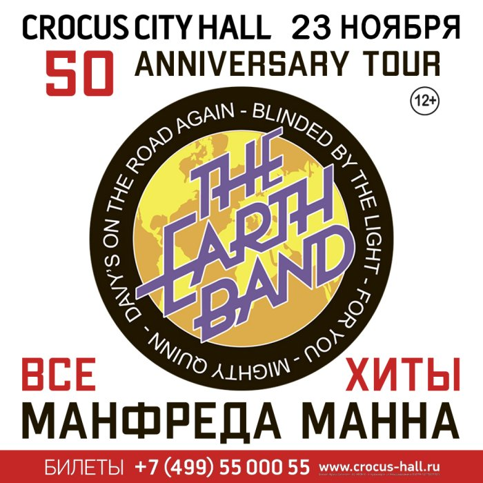 Crocus City Hall. The Earth Band. 50 Anniversary Tour