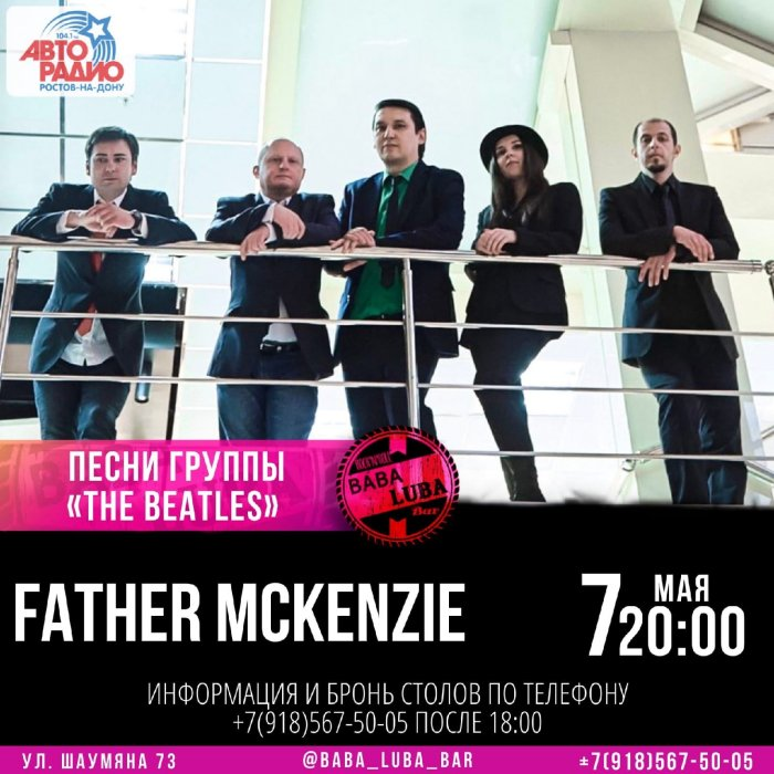 Клуб Баба Люба. Вечер музыки The Beatles с группой Father McKenzie