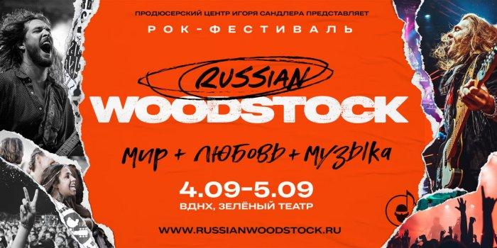 ВДНХ. Фестиваль 'Russian Woodstock'