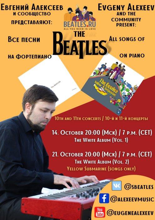 Пианист Евгений Алексеев играет альбом 'The Beatles (White Album) - Disk 1' (онлайн концерт)