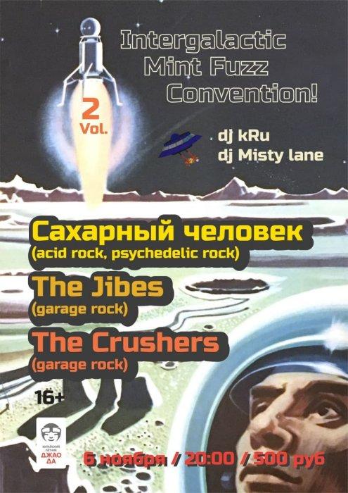 Китайский Летчик Джао Да. Intergalactic Mint Fuzz Convention, Vol.2!