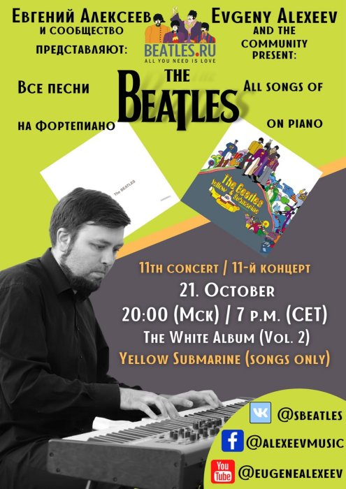 Пианист Евгений Алексеев играет альбом 'The Beatles (White Album) Disk 2 / Yellow Submarine' (онлайн концерт)
